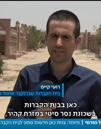 Muhammed Mursi'nin defnedildiği mezarlığı İsrail kanalı görüntüledi